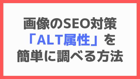 画像のSEO対策で効果のある「ALT属性」を簡単に調べる方法