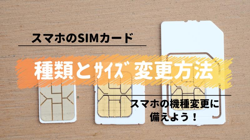 SIMカードのサイズ変更方法おすすめは?サイズ確認方法も合わせて紹介