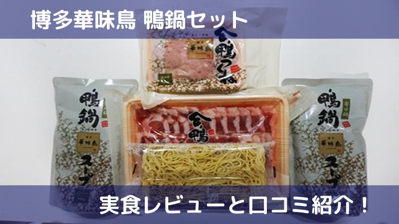 【博多華味鳥】鴨鍋セット(通販)の口コミ紹介と実食レビュー!