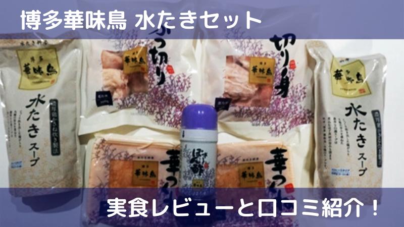 【博多華味鳥】水たきセット(通販)の口コミ紹介と実食レビュー!