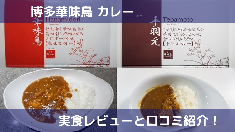 【博多華味鳥】カレー(通販)の口コミと実食レビュー!
