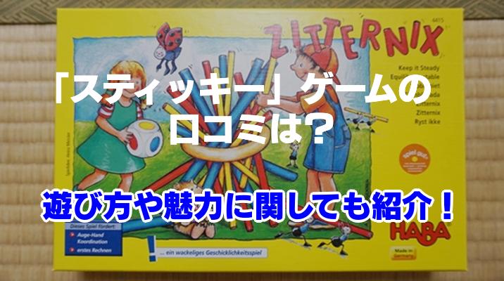 「スティッキー」ゲームの口コミは?遊び方や魅力に関しても紹介!