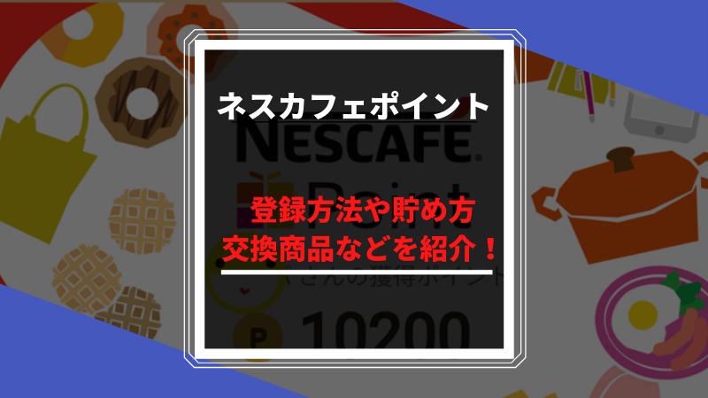 【ネスカフェポイント】登録方法・貯め方・交換商品などを紹介!