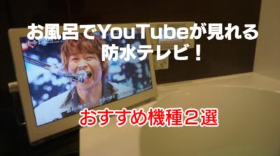 【お風呂テレビ】YouTubeが見れて防水対応!2020年おすすめ機種2選