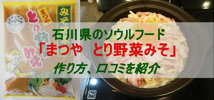 【石川県ソウルフード】「とり野菜みそ」の作り方や口コミを紹介!
