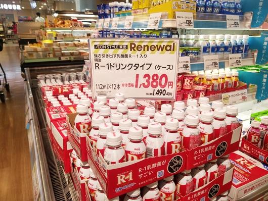北大阪イオンR1価格(4月末)