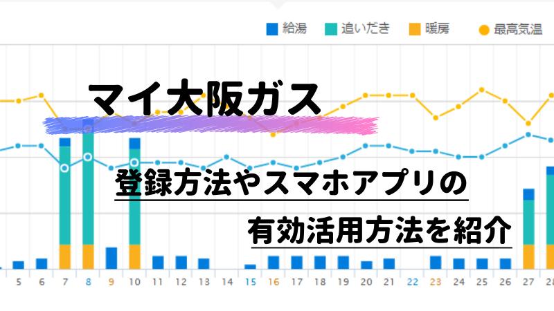 【マイ大阪ガス】登録方法やスマホアプリの有効活用方法を紹介