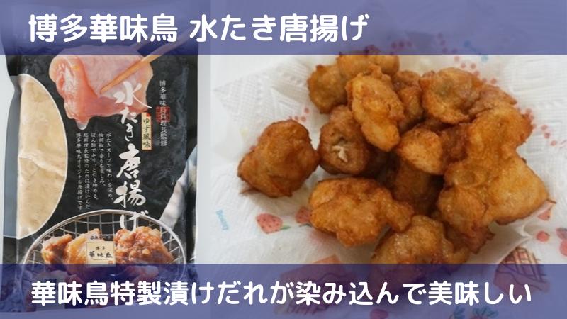 【博多華味鳥】水炊き唐揚げが華味鳥特製漬けだれが染み込んで美味しい!