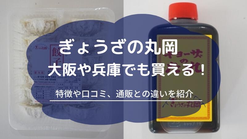 【餃子の丸岡】大阪や兵庫でも買える!特徴や口コミ、通販との違いを紹介